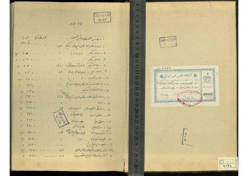 نفائس الفنون فی عرائض العیون؛شمسالدین محمد بنمحمود آملی (م.752 )