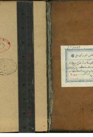 منصور نامه (مثنوی)؛فریدالدین عطار نیشابوری