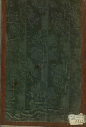 کتابچه جمع و خرج خوی و سلماس سال1308