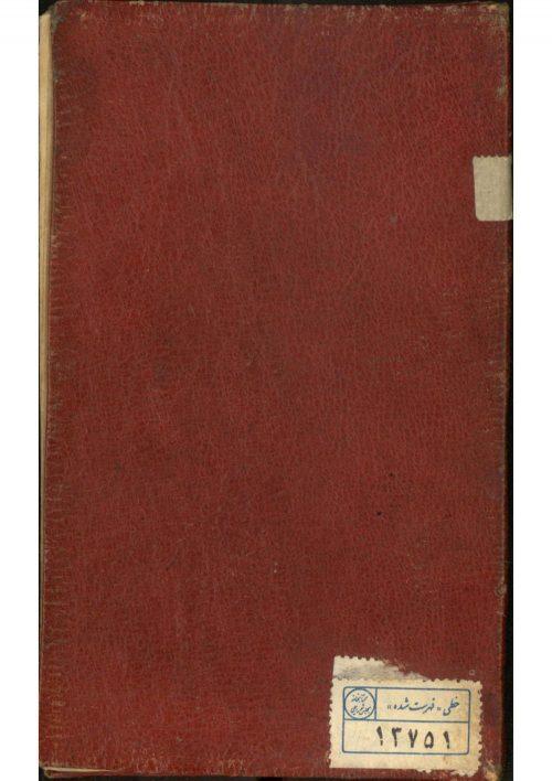 كتاب اللطف؛ابن جوزي، جمالالدين ابوالفرج عبدالرحمنبنعلي قرشي (597ق)