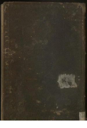 معجون الهي = مهيجالاشواق(از: محمود بن محمد علي بهبهاني (-1271 ق).)