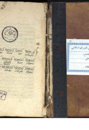 من لا يحضره الفقيه؛ابن بابويه قمي، محمد بن علي (قرن4 ق)