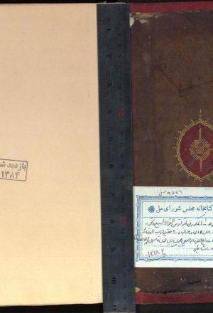 عقيله اتراب القصائد في اسني المقاصد؛ابومحمد قاسم بن فيره شاطبي (590ق)