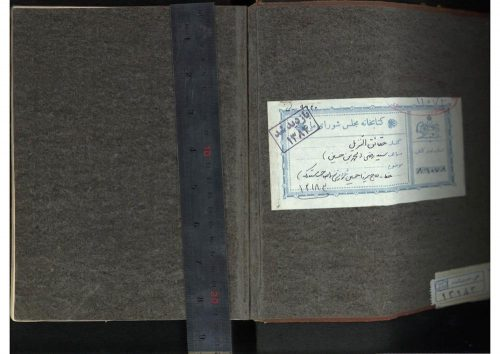 حقائق التاويل (التنزيل) في متشابه التنزيل؛سيد رضي محمد بن حسين موسوي (406ق)