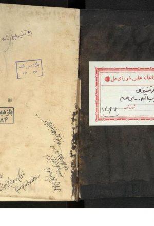 تفسير سوره توحيد؛حسامالدين اورنگ زيب بن حسام بروجردي متخلص به حسامي (قرن14 ق)