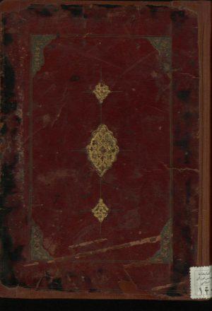 گلشن سعادت؛منشی محمدامین بنیاسرائیلی (قرن12 )