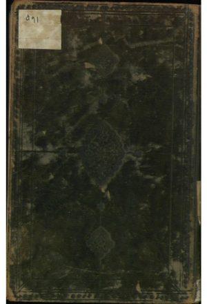 انوار الریاض(محمدبن عبدالصمد حسینی شهشهانی اصفهانی (1287ق))