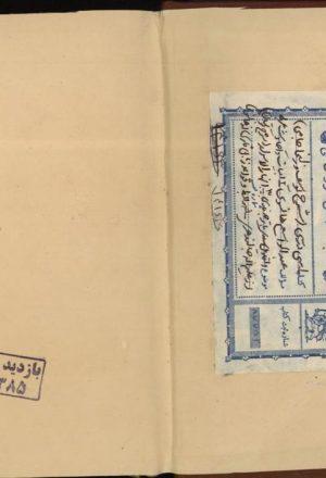 قواعد زبان فارسی؛عبدالواسع هانسوی