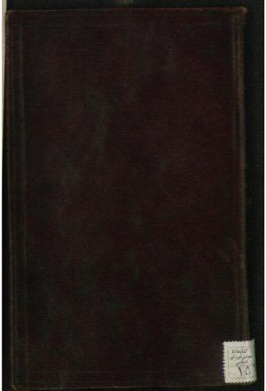 کتابچه غیبی = دفتر تنظیمات(میرزا ملکم خان ناظمالدوله)