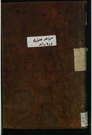 مثنوی صدریه (ج2) (از: ابوالمکارم دبیرالدین علیاکبر همدانی نجفی (-1325ق.))
