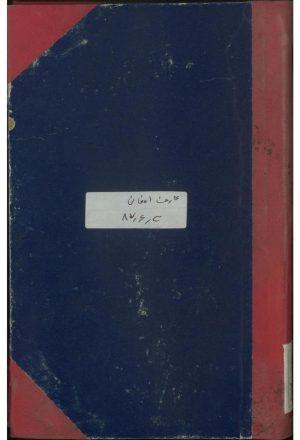 خلاصة الانساب (حافظ رحمت بن شاه عالم خان کوته خیل افغانی (1188هـ))