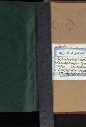ريحان القلوب في التوصل الي المحبوب (از: يوسف بن عبدالله بن عمر بن علي بن خضر الكردي الگوراني العجمي)
