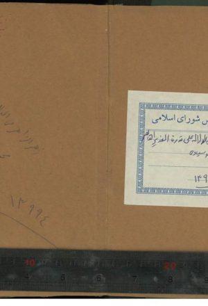 الزهر الزاهر في الدلاله علي قدره العزيز القاهر؛الدسياوي، محمد بن محمد (قرن10 )