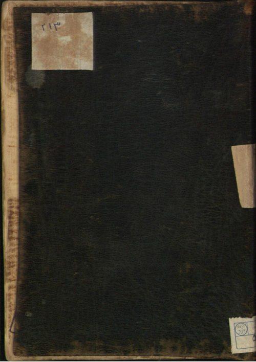 علم الواجب(ميرداماد.)