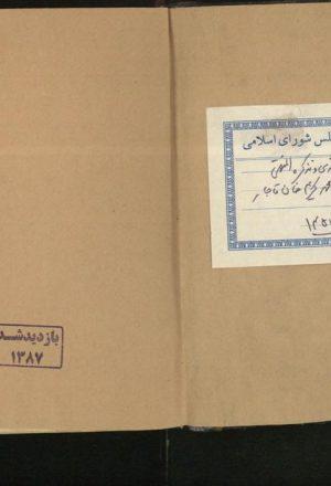 قبصره المبتدي و تذكره المنتهي؛حاج محمدكريم خان بن ابراهيم قاجار كرماني
