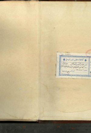 جواهر التفسیر لتحفه الامیر؛ملا حسین بن علی کاشفی سبزواری (910ق)