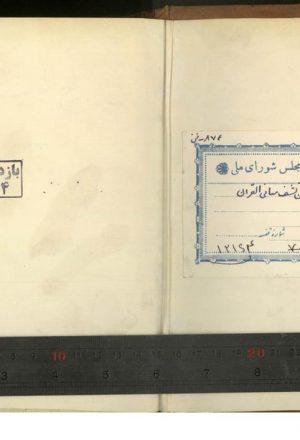 نهج البيان عن كشف معاني القرآن؛محمد بن حسن مصري شيباني (قرن7 ق)