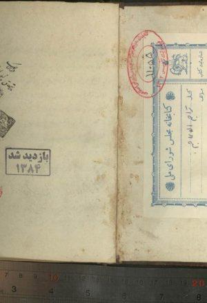 تراجم الاعاجم = ترجمان القرآن؛ابوالمعالي احمدبنمحمد غزنوي (562ق)