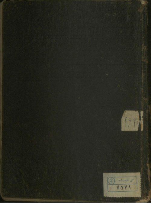 حل شبهه آکل و ماکول؛محمدرضا بن محمد امینی کوثر علیشاه (1248ق)
