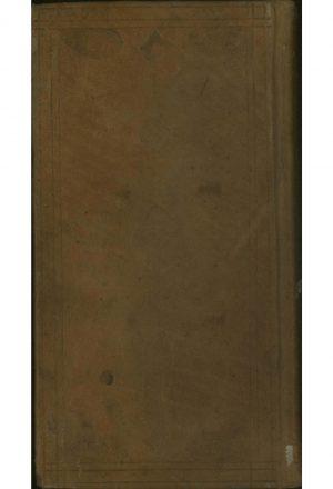 یوسف و زلیخا(ملا فرخ ناظم هروی سبزواری (1068ق.))