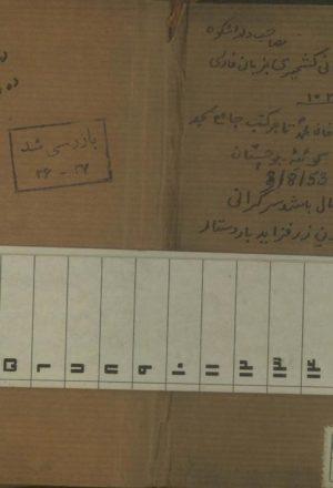 مصدر الآثار(محمد محسن بن حسن کشمیری متخلص به فانی (1082ق.))