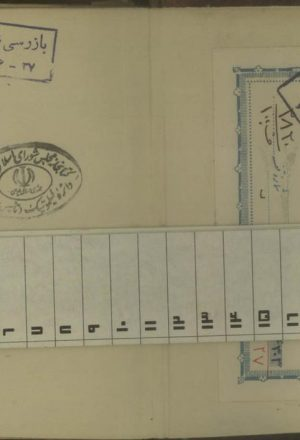 رساله در هيئت (بخشي از...)  (از: علاءالدين علي قوشجي (-879ق.).)