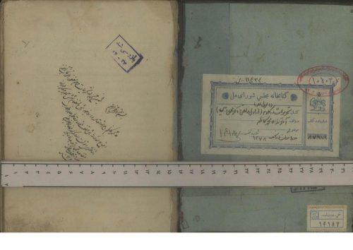 تحريرات في الاصول؛محمد كاظم بن حسين خراساني (1329ق.)