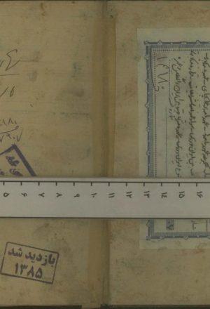 صورت قرارنامه اولی ارزنهالروم (مابین دولتین ایران و عثمانی منعقده توسط میرزا محمدعلی آشتیانی)