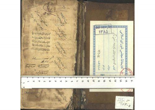 حاشيه تهذيب المنطق؛نجمالدين عبدالله بن حسين يزدي (981ق.)