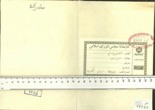 المختصر النافع؛نجمالدين ابوالقاسم جعفر بن حسن بن سعيد حلي، محقق حلي (676ق.)