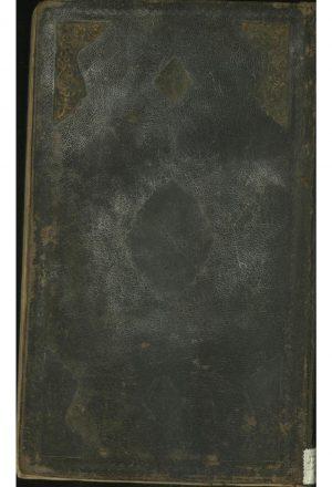 الاربعون حدیثا =؛شیخ بهائی، محمد بن حسین،953 -1031ق؛مترجم عیناثی، محمد بن محمد، قرن11 ق
