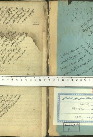مقامات النجاه في شرح الاسماء الحسني؛نعمتالله بن عبدالله موسوي جزايري (1112ق.)
