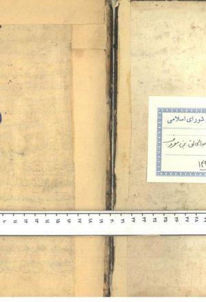 کنز اللغات(محمد بن عبدالخالق معروف گیلانی)