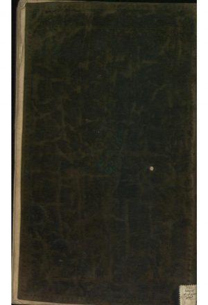 دیوان منوچهری؛حکیم ابوالنجم احمد بن یعقوب دامغانی منوچهری (432ق)