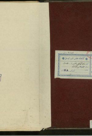 ترجمه الخواص؛ابوالحسن علی بن حسن زوارهای (قرن10 ق)