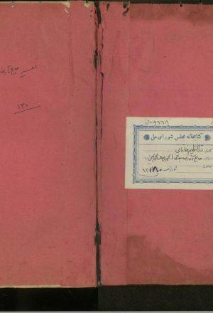 الدر النظیم فی تفسیر القرآن العظیم؛کوثر علیشاه محمدرضا بن محمد امین همدانی (1247ق)