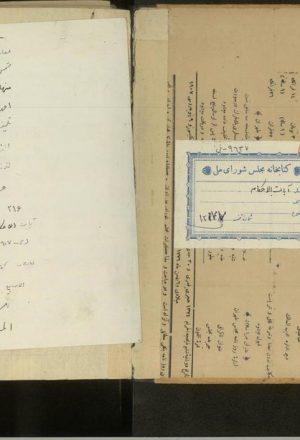 معارج السول في مدارج المامول = آيات الاحكام؛كمالالدين حسن بن محمد بن حسن استرآبادي (بعد از891 ق)