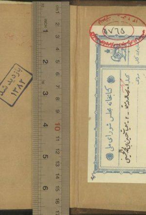 معمیات(میرحسین بن محمد حسینی معمایی.)