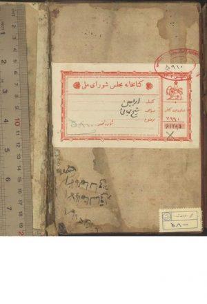 الاربعين ؛شيخ بهائي، محمد بن حسين،953 -1031ق