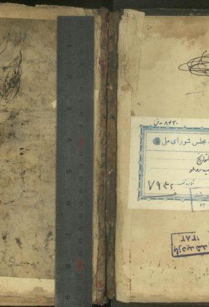 احسن التواریخ؛حسنبیک روملو (985ق.)