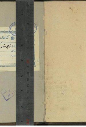 ترجمه روزنامههای ترکی