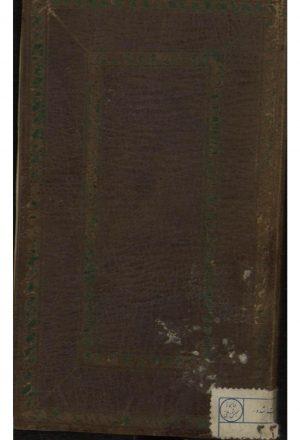 ترسل؛دارا بن درویش (زنده در1282 ق)