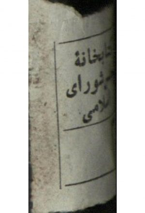 شرح تهذيب = عجاله = نخود فولاد  (شرح از: مولي جلال دواني (-907ق.).)