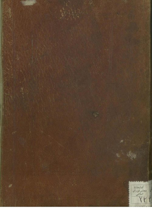 سراج المنیر(از: محمد شریف کاشف شیرازی بن شمسالدین علامه (-1060ق.))