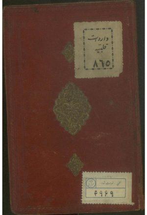 الواردات القلبيه في معرفه الربوبيه(ملاصدرا، محمد بن ابراهيم شيرازي ملقب به صدرالدين.)