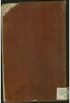 ماثر الصدریه؛علی نقی منشی نائینی (قرن13 )