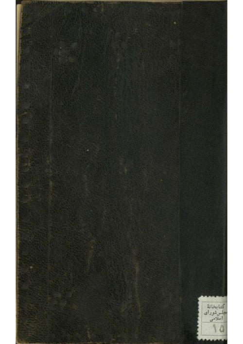 سیاحتنامه هند(محمد بن میرزا علی خان سررشتهدار سواره افشار (قرن14هـ))