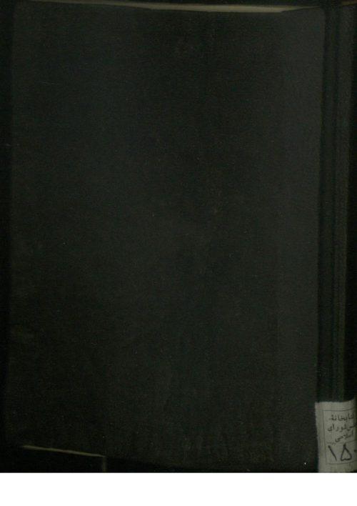 پراکندهها (محمد بن حسین، شیخ بهایی)