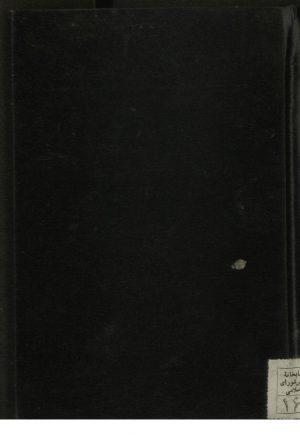 زبده الرمل=خلاصه البحرین (از: معینالدین محمد بن نصرالله خاقانی (قرن 8ق))