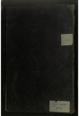 جرثقیل (رساله در - )؛حزین لاهیجی، محمد علی